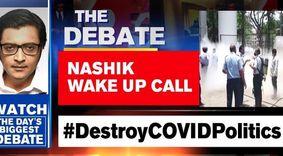 Nashik tragedy wake up call to drop the politics & unite against COVID?
