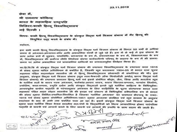 BHU teachers' letter
