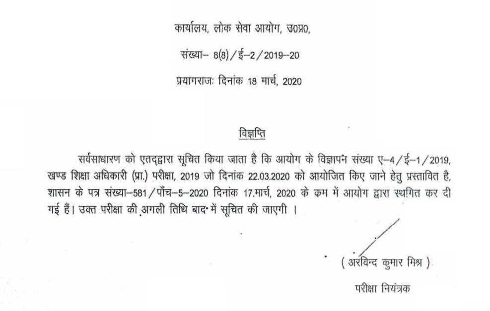 UPPSC BEO exam postponed, beo exam cancelled