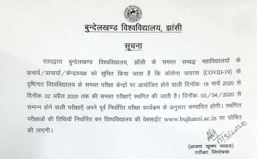 BU jhansi exam, Bu jhansi exam postponed, bu jhansi exam cancelled, bu jhansi notice