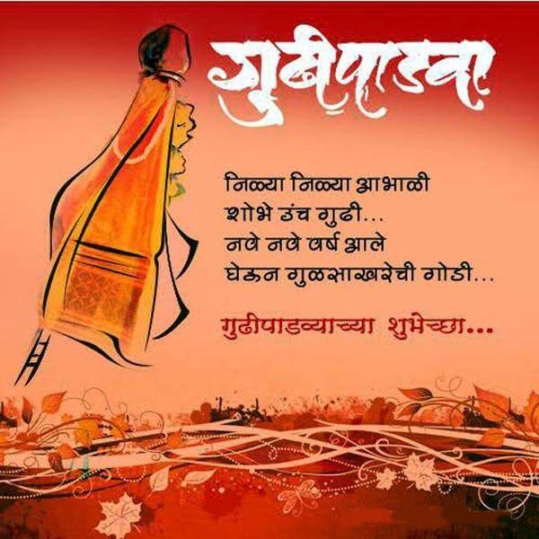 gudi padwa images in marathi