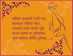 gudi padwa wishes in marathi gudi padwa and ugadi wishes gudi padwa wishes images gudi padwa 2020 ugadi 2020