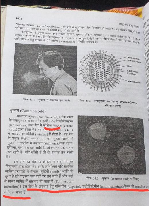dr ramesh gupta's book jantu vigyan page 1072 claims coronavirus medicine,  dr ramesh gupta, jantu vigyan, jantu vigyan page 1072, adhunik jantu vigyan, coronavirus medicine