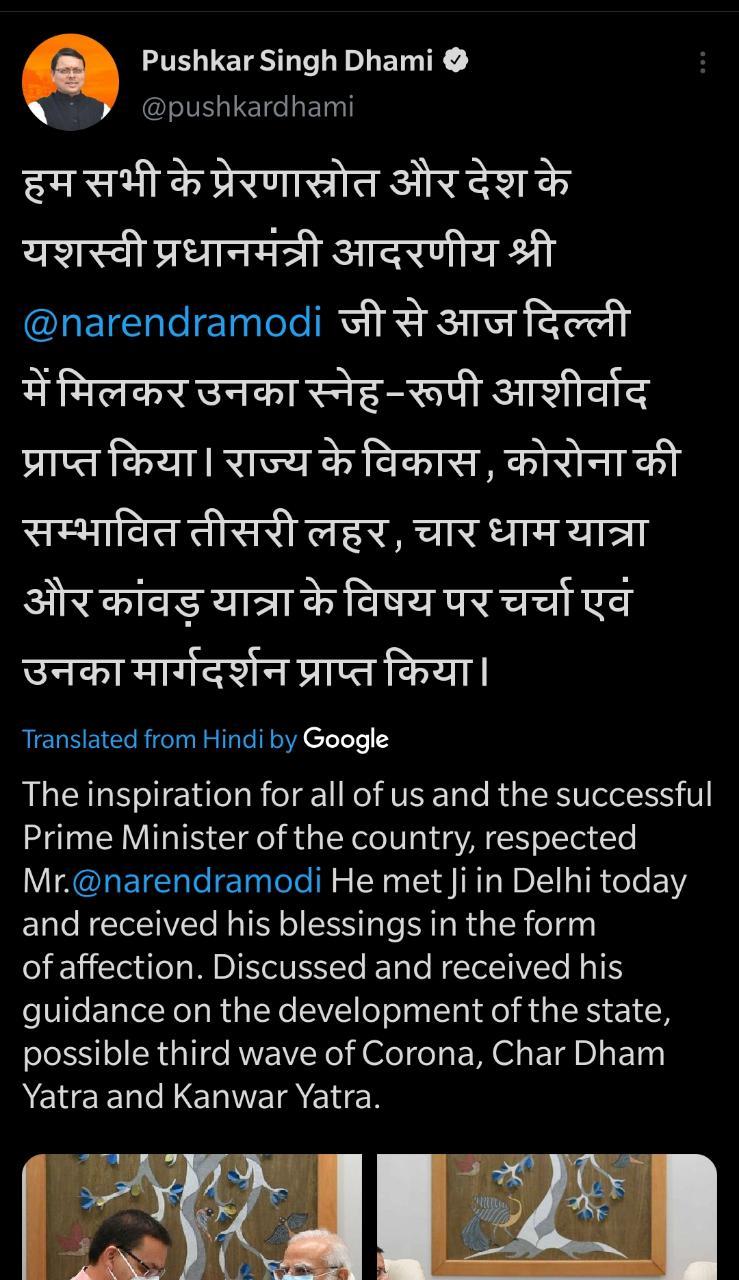 Dhami and Modi