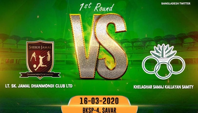 SJDC vs KSKS  dream11 prediction