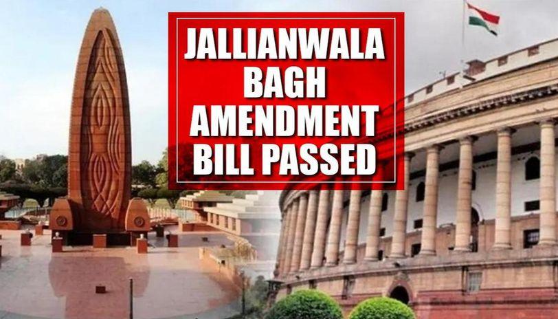 Jallianwala Bagh National Memorial