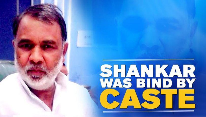 Shankar was Bind