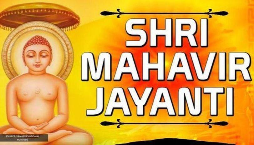 mahavir jayanti quotes in english