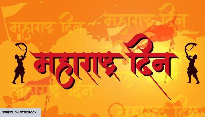 Maharashtra Day Quotes in Marathi