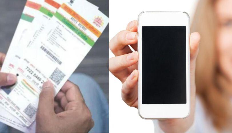 aadhar card linking